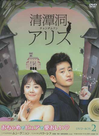 清潭洞<チョンダムドン>アリス BOX2 【DVD】