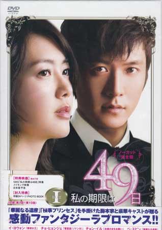 私の期限は49日(ノーカット完全版)DVD-BOX1【DVD】【DVD】, タープ&テントのスマイルプライス:58b178ae --- atbetterce.com