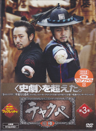 チャクペ-相棒- DVD-BOX 第3章 【DVD】