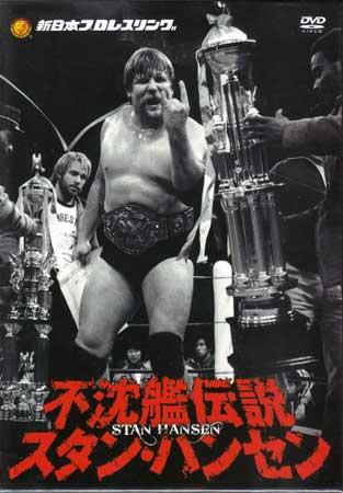 新日本プロレスリング 最強外国人シリーズ 不沈艦伝説 スタン・ハンセン DVD-BOX 【DVD】