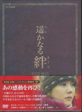 遥かなる絆 DVD-BOX 【DVD】