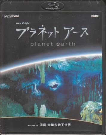 【Blu-ray 新品 自然 ドキュメンタリー SORA】 NHKスペシャル プラネットアース Episode 3 「洞窟 未踏の地下世界」 【Blu-ray】