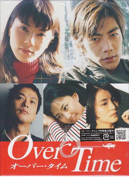 オーバー・タイムDVD BOX 【DVD】