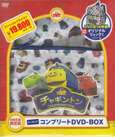 チャギントン シーズン1 コンプリートDVD-BOX 【DVD】