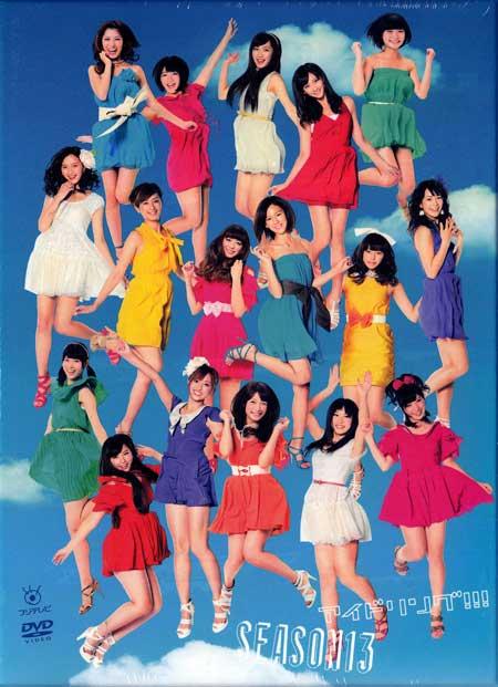 アイドリング!!! season13 【DVD】
