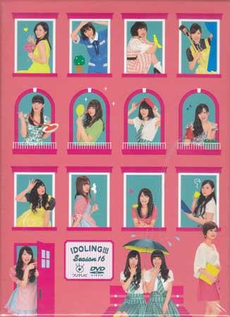 アイドリング!!! Season16 DVD-BOX 【DVD】