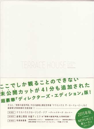 [送料無料] クロージング・ドア テラスハウス [Blu-ray] ディレクターズ・エディションBlu-rayBOX