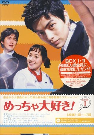 めっちゃ大好き! DVD-BOX I 【DVD】