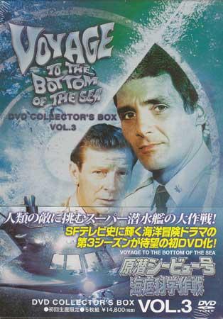 原潜シービュー号~海底科学作戦 DVD COLLECTOR'S BOX Vol.3 【DVD】