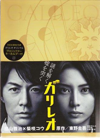 ガリレオ 【DVD】