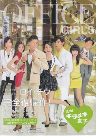 進め!キラメキ女子 DVD-BOX 3 【DVD】