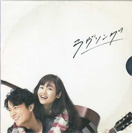 ラヴソング DVD BOX 【DVD】