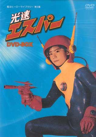 光速エスパー DVD-BOX 【DVD】
