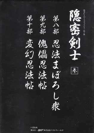 隠密剣士 参 DVD-BOX 【DVD】
