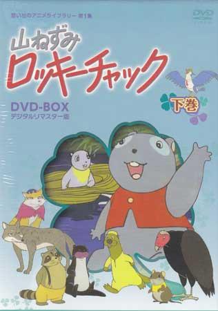 山ねずみロッキーチャック デジタルリマスター版 DVD-BOX 下巻 【DVD】