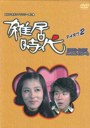 石立鉄男 生誕70周年 雑居時代 デジタルリマスター版 DVD-BOX PART II 【DVD】