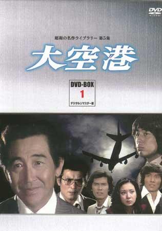 大空港 DVD-BOX PART 1 デジタルリマスター版 【DVD】