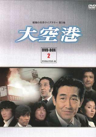 【中古】 大空港 DVD-BOX PART 2 デジタルリマスター版 【DVD】