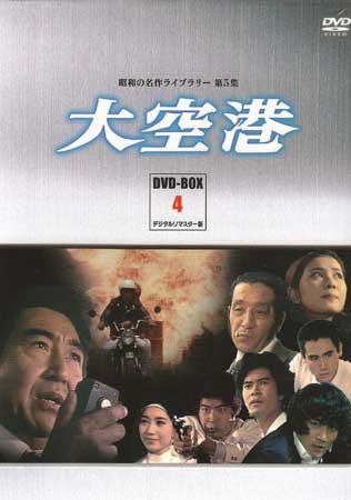 【中古】 大空港 DVD-BOX PART 4 デジタルリマスター版 【DVD】