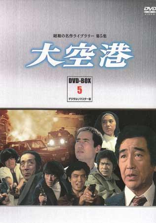 大空港 DVD-BOX PART 5 デジタルリマスター版 【DVD】