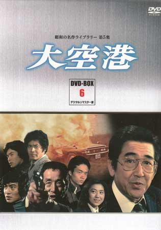【中古】 大空港 DVD-BOX PART 6 デジタルリマスター版 【DVD】