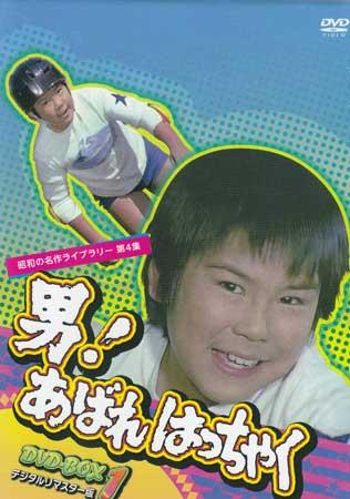 【中古】 男!あばれはっちゃく DVD-BOX 1 デジタルリマスター版 【DVD】