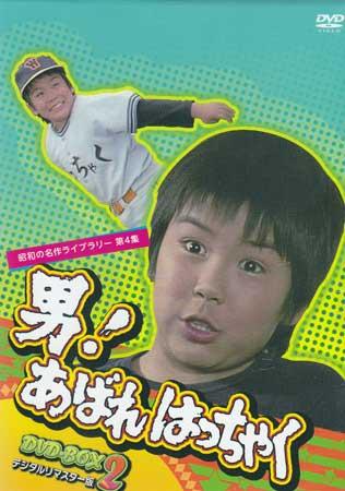男!あばれはっちゃく DVD-BOX 2 デジタルリマスター版 【DVD】