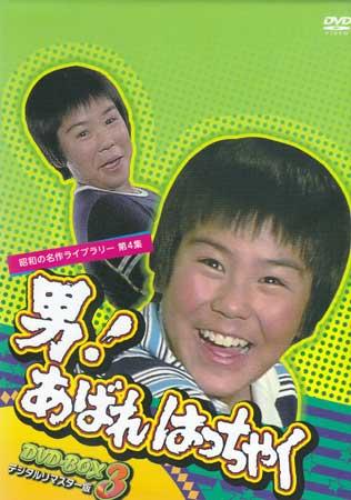 【中古】 男!あばれはっちゃく DVD-BOX 3 デジタルリマスター版 【DVD】