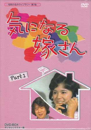 気になる嫁さん DVD-BOX PART1 デジタルリマスター版 【DVD】