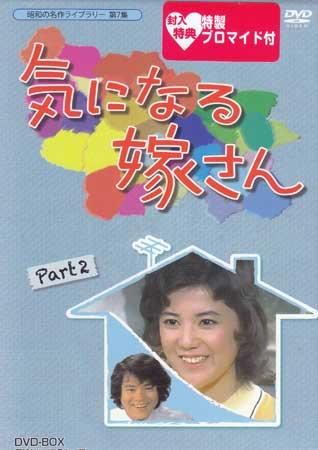 気になる嫁さん DVD-BOX PART2 デジタルリマスター版 【DVD】