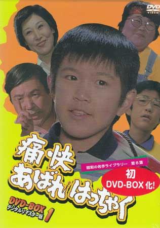 痛快あばれはっちゃく DVD-BOX 1 デジタルリマスター版 【DVD】