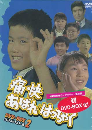 痛快あばれはっちゃく DVD-BOX 2 デジタルリマスター版 【DVD】