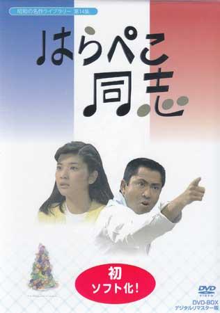 はらぺこ同志 DVD-BOX デジタルリマスター版 【DVD】