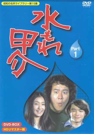 水もれ甲介 HDリマスター DVD-BOX1 【DVD】