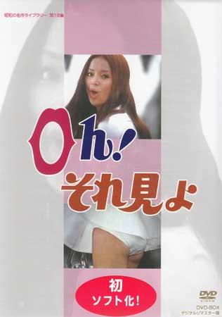 【中古】 Oh!それ見よ DVD-BOX デジタルリマスター版 【DVD】