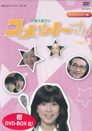大場久美子の コメットさん HDリマスター DVD-BOX2 【DVD】【あす楽対応】