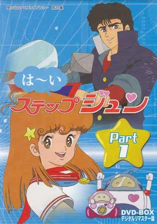 はーいステップジュン DVD-BOX デジタルリマスター版1 【DVD】
