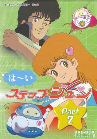 【中古】 はーいステップジュン DVD-BOX デジタルリマスター版2 【DVD】