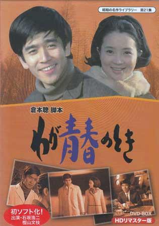 【中古】 わが青春のとき HDリマスター DVD-BOX 【DVD】