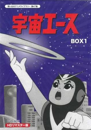 【中古】 宇宙エース HDリマスター DVD-BOX1 【DVD】
