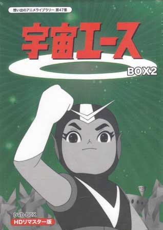 宇宙エース HDリマスター DVD-BOX2 【DVD】