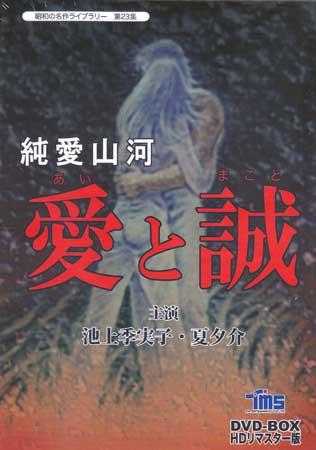 【中古】 純愛山河 愛と誠 HDリマスターDVD-BOX 【DVD】