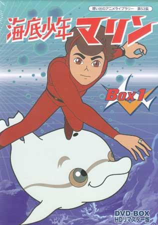 【中古】 海底少年マリン HDリマスター DVD-BOX1 【DVD】