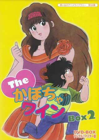 The■かぼちゃワイン DVD-BOX2 デジタルリマスター版 【DVD】