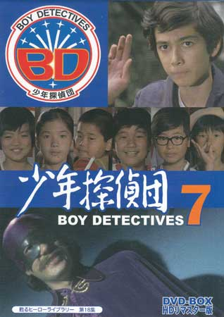 少年探偵団 BD7 DVD-BOX HDリマスター版 【DVD】