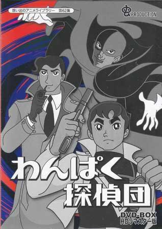 わんぱく探偵団 DVD-BOX HDリマスター版 【DVD】