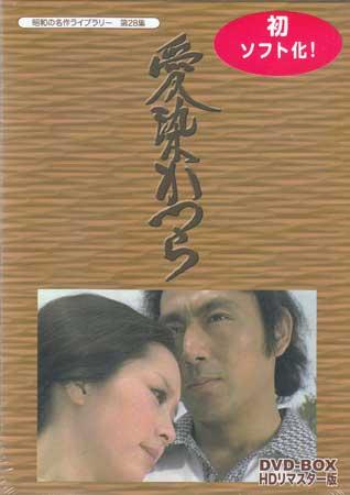 【中古】 愛染かつら DVD-BOX HDリマスター版 【DVD】