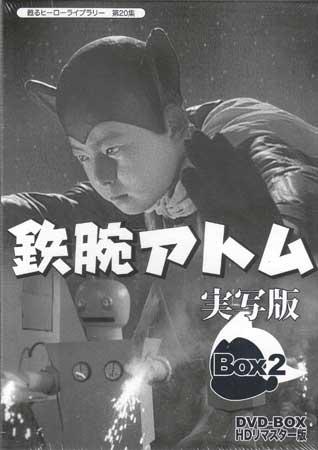 【中古】 鉄腕アトム 実写版 DVD-BOX2 HDリマスター版 【DVD】