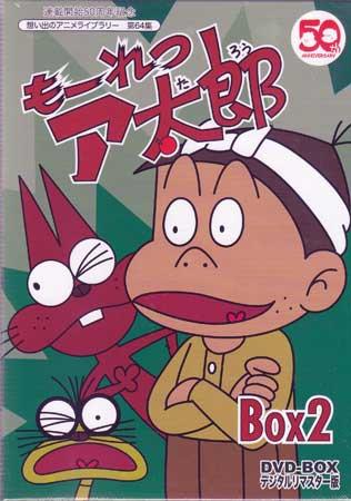 もーれつア太郎 DVD-BOX2 デジタルリマスター版 【DVD】