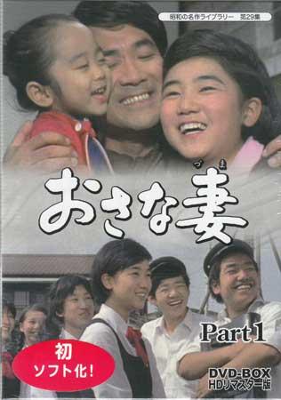 おさな妻 DVD-BOX Part1 HDリマスター版 【DVD】【あす楽対応】